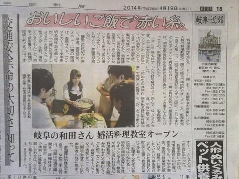 中日新聞朝刊で紹介されました。