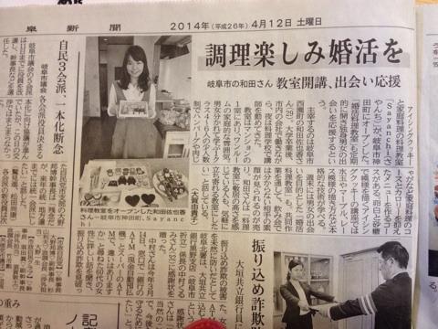 岐阜新聞朝刊に掲載されました