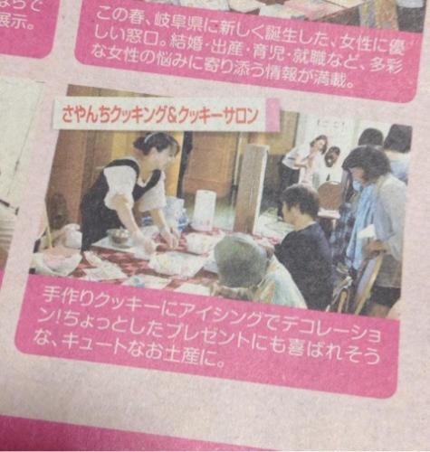 岐阜都ホテルでイベントをしました新聞掲載